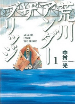 Arakawa_Under_the_Bridge_Vol_01_Cover