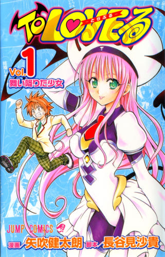 To_Love-Ru_manga_volume_1