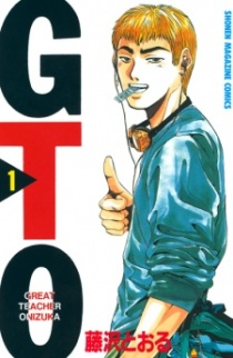 GTO; Great Teacher Onizuka;