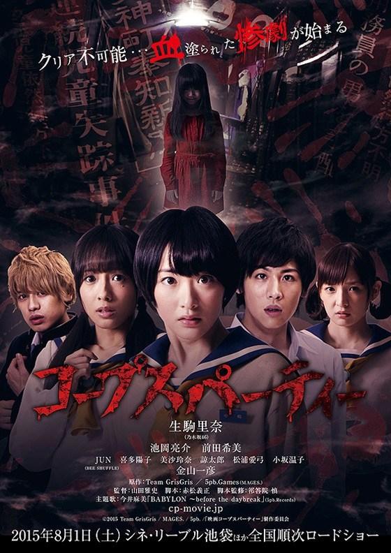 Capa: Corpse Party - Live Action; terror japonês, filme B, cinema japonês, filme japonês