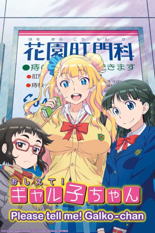 Capa Oshiete!Galko-chan anime