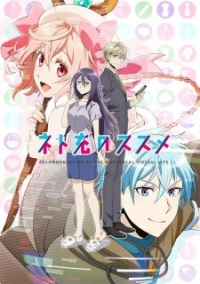 Recovery of an MMO Junkie - Net-juu no susume