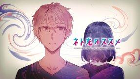 Recovery of an MMO Junkie ; net-juu no susume ; Morioka_Sakurai
